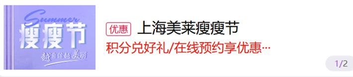 上海美莱周年庆年度大促